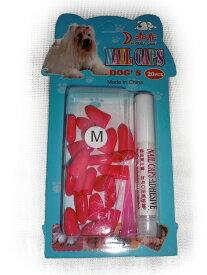 【メール便送料無料】【在庫処分】ネイルキャップ犬用20個入り/ネイルカバー/爪保護/床家具引っかき防止