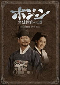 【中古】ホジュン 宮廷医官への道 COMPLETE DVD-BOX
