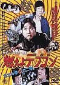 【中古】燃えよデブゴン カエル拳対カニ拳 [DVD]