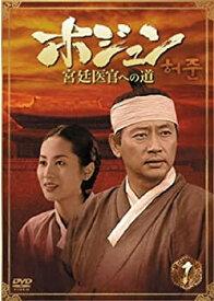 【中古】ホジュン 宮廷医官への道 全32巻セット [レンタル落ち] [DVD]