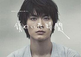 【中古】僕のいた時間 [Blu-ray]