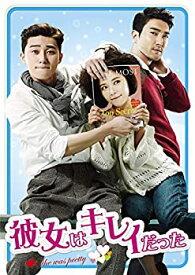 【中古】「彼女はキレイだった」 DVD-BOX2