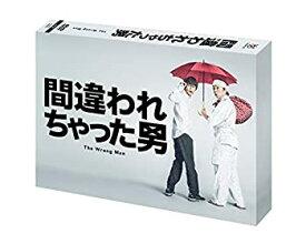 【中古】間違われちゃった男 DVD BOX
