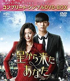 【中古】星から来たあなた (コンプリート・シンプルDVD-BOX5000円シリーズ)(期間限定生産)