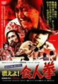 【中古】カニバル・カンフー/燃えよ!食人拳 [DVD]