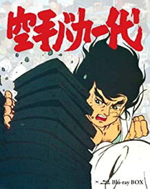 【中古】空手バカ一代 Blu-ray BOX