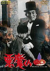 【中古】悪魔くん VOL.1 [DVD]