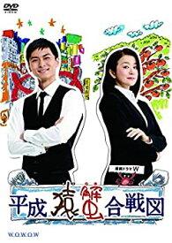 【中古】連続ドラマW 平成猿蟹合戦図 [DVD]