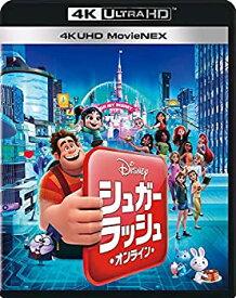 【中古】シュガー・ラッシュ:オンライン 4K UHD MovieNEX [4K ULTRA HD+3D+ブルーレイ+デジタルコピー+MovieNEXワールド] [Blu-ray]