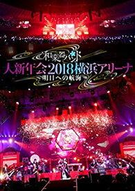 【中古】和楽器バンド 大新年会2018横浜アリーナ ~明日への航海~(DVD)(スマプラ対応)