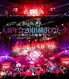 【中古】和楽器バンド 大新年会2018横浜アリーナ ~明日への航海~(Blu-ray Disc)(スマプラ対応)