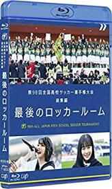 【中古】第98回全国高校サッカー選手権大会 総集編 最後のロッカールーム[Blu-ray]