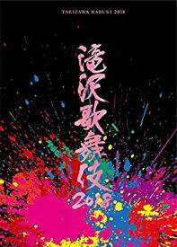 【中古】滝沢歌舞伎2018(DVD2枚組)(通常盤)