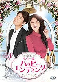 【中古】もう一度ハッピーエンディング DVD-SET1