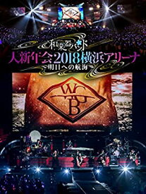 【中古】和楽器バンド 大新年会2018横浜アリーナ ~明日への航海~(DVD2枚組+CD2枚組)(スマプラ対応) (初回生産限定盤)