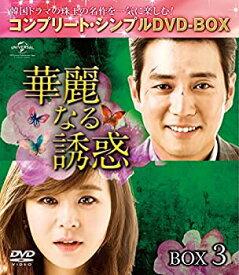 【中古】華麗なる誘惑 BOX3 (コンプリート・シンプルDVD-BOX5000円シリーズ)(期間限定生産)