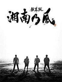 【中古】「銀幕版 湘南乃風」完全版Blu-ray BOX(初回限定生産)