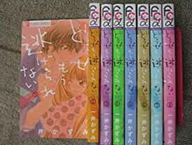 【中古】どうせもう逃げられない コミック 1-8巻セット (フラワーコミックスアルファ)
