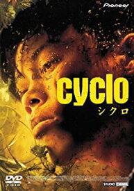 【中古】シクロ [DVD]