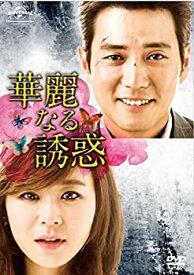 【中古】華麗なる誘惑 DVD-SET4