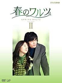 【中古】春のワルツ DVD-BOX II