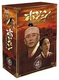 【中古】ホジュン BOX4 ~宮廷医官への道~ [DVD]