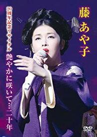 【中古】藤あや子 20周年記念リサイタル 艶やかに咲いて…二十年 [DVD]