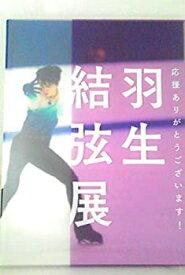 【中古】会場限定 羽生結弦展 写真集 日本橋 高島屋 羽生結弦