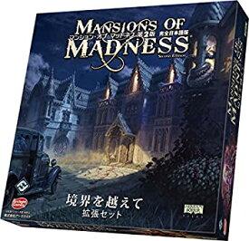 【中古】マンション・オブ・マッドネス第2版 拡張:境界を越えて 完全日本語版
