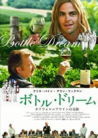【中古】ボトル・ドリーム カリフォルニアワインの奇跡 [DVD]