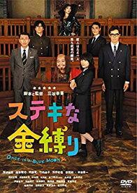 【中古】ステキな金縛り スタンダード・エディション [DVD]