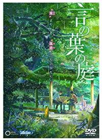 【中古】劇場アニメーション『言の葉の庭』 DVD