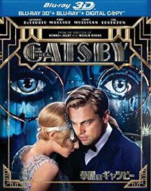 【中古】華麗なるギャツビー 3D&2Dブルーレイセット(初回限定生産) [Blu-ray]