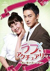 【中古】ラブ・アクチュアリー ~君と僕の恋レシピ~ DVD-SET2