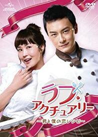 【中古】ラブ・アクチュアリー ~君と僕の恋レシピ~ DVD-SET1