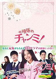 【中古】頑張れチャンミ! DVD-BOXII