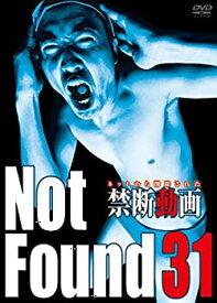 【中古】Not Found 31 — ネットから削除された禁断動画 — [DVD]