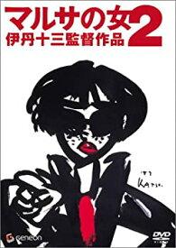 【中古】マルサの女2 [DVD]