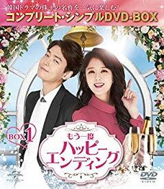 【中古】もう一度ハッピーエンディング BOX1 (コンプリート・シンプルDVD-BOX5000円シリーズ)(期間限定生産)