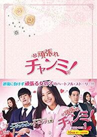 【中古】頑張れチャンミ! DVD-BOXI
