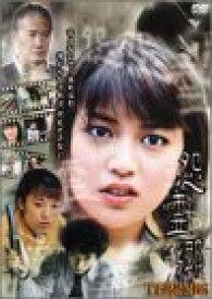 【中古】TERRORS 後藤理沙/怨霊郷〜GHOST VILLAGE〜 [DVD]