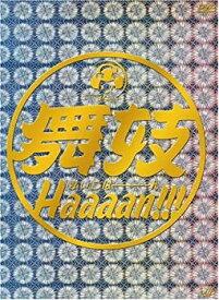 【中古】舞妓Haaaan!!! [DVD]