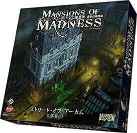 【中古】マンション・オブ・マッドネス第2版 拡張:ストリート・オブ・アーカム 完全日本語版