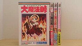 【中古】大魔法峠 コミック 1-4巻セット (角川コミックス・エース )