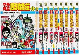 【中古】マカロニほうれん荘全9巻 完結セット (少年チャンピオン・コミックス)