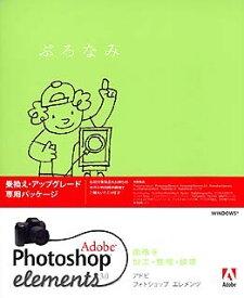 【中古】Adobe Photoshop Elements 3.0 日本語版 Windows版 乗換え・アップグレード専用パッケージ