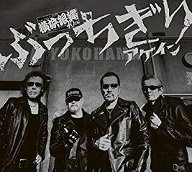 【中古】ぶっちぎりアゲイン(初回限定:?薫'狼琉盤) (2CD+DVD) 横浜銀蝿40th[CD]