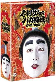 【中古】志村けんのバカ殿様 DVD-BOX