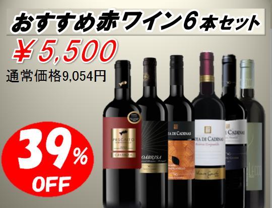 【送料無料】おすすめ赤ワイン6本セット