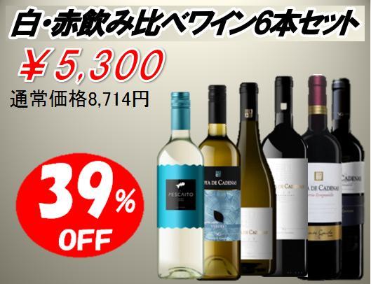 【送料無料】白・赤飲み比べワイン6本セット